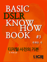 BASIC DSLR KNOWHOW BOOK 디지털 사진의 기본 Part 3.