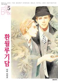 [비애] 환월루기담. 5
