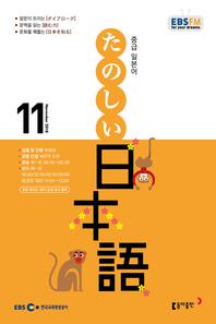 중급 일본어(방송교재 2018년 11월)