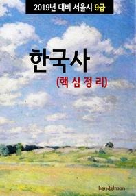 2019년 대비 서울시 9급 한국사 (핵심정리)