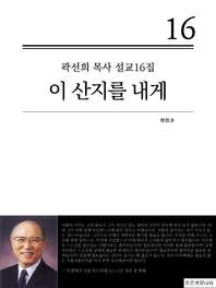 곽선희 목사 설교16집_이 산지를 내게(통합권)
