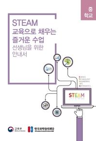 STEAM 교육으로 채우는 즐거운 수업