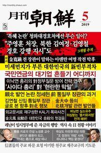 월간조선 2019년 05월호 (통권 470호)