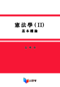 헌법학(II) 기본권론