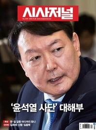 시사저널 2019년 11월 1570호 (주간지)