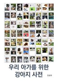 우리 아가를 위한 강아지 사전