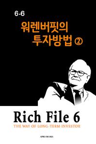 Rich File (리치파일) 6-6