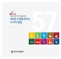 (알기쉬운 2030 지속가능발전 목표) 새로운 수원을 만드는 57가지 방법