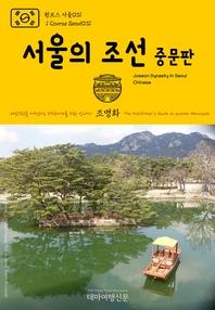 원코스 서울031 서울의 조선(중문판) 대한민국을 여행하는 히치하이커를 위한 안내서
