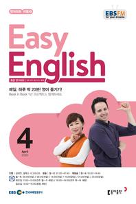EASY ENGLISH(EBS 방송교재 2020년 4월)