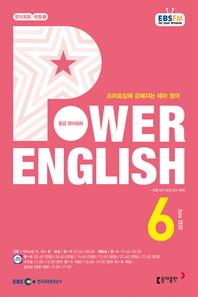 POWER ENGLISH(EBS 방송교재 2020년 6월)