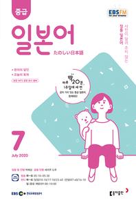 중급 일본어(EBS 방송교재 2020년 7월)