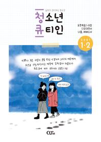 청소년 큐티인(2021 1/2년월호)