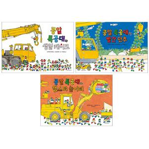 콩알 특공대 시리즈 1~3권 세트(알림장 증정) : 생일 케이크/빨간 단추/햄스터 놀이터