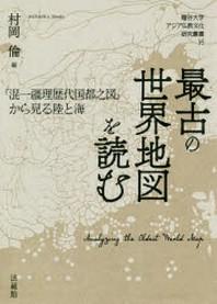 最古の世界地圖を讀む 「混一疆理歷代國都之圖」から見る陸と海