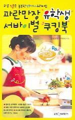 파란만장 유학생 서바이벌 쿠킹북
