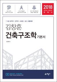 건축구조학 기본서(2018)(김창훈)