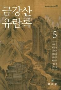 금강산 유람록. 5