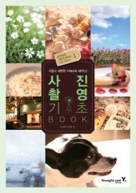 사진 촬영 기초 BOOK(귀엽고 세련된 카메라로 배우는)(찰칵찰칵 가볍게 배우는 사진 이야기 1)