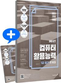 컴퓨터활용능력 1급 필기 문제집(2017)(이기적 in)