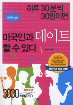 3030 ENGLISH: 데이트편