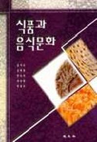 식품과 음식문화