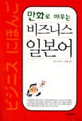 만화로 배우는 비즈니스 일본어(CASSETTE TAPE 1개포함)