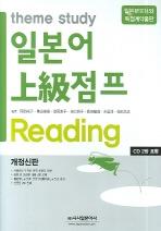 일본어 상급점프 READING(theme study)(개정판)(CD2장포함)