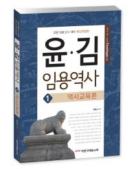 임용역사. 1: 역사교육론(윤김) #