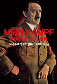 나의 투쟁(Mein Kampf Adolf Hitler)(양장본 HardCover)