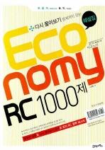 이코노미 Economy RC 1000제(다시 풀어보기 문제까지 있는)(모질게 토익)