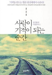 사람이 기적이 되는 순간(2판)(정진홍의 사람공부 2)