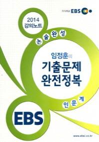 임정훈의 기출문제 완전정복(논술완성)(2014)
