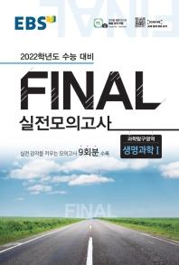 고등 과학탐구영역 생명과학1 Final 실전모의고사(2021)(2022 수능대비)(EBS)