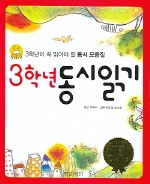 3학년 동시읽기