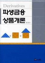 파생금융 상품개론(수정판)(양장본 HardCover)
