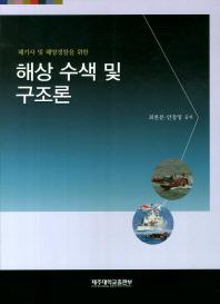 해상 수색 및 구조론(해기사 및 해양경찰을 위한)