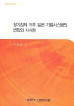 장기침체 이후 일본 기업시스템의 변화와 시사점(Issue Paper 2008-235)