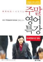 주말 영어 특강 (프레젠테이션 영어)(비즈니스가 쉬워지는)(CD1장포함)