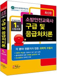 구급 및 응급처치론(2016)(소방안전교육사 1 2차 교재시리즈)