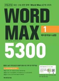 Word Max(워드 맥스) 5300. 1: 예비중학필수 600(Word Max 6단계 시리즈)