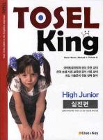 TOSEL KING HIGH JUNIOR: ������(CD3������)