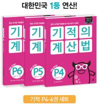 기적의 계산법 P4-P6 세트(전3권)