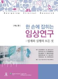 임상연구: 설계와 실행의 모든 것(한 손에 잡히는)(4판)