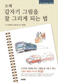 도해 갑자기 그림을 잘 그리게 되는 법(AK Trivia Book(에이케이 트리비아 북) 29)