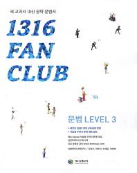 1316 팬클럽 문법 Level. 3