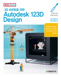 Autodesk 123D Design(3D 프린팅을 위한)(Make: Korea)