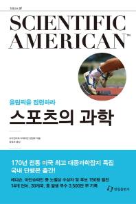 스포츠의 과학(한림SA 7)