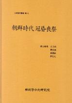 조선시대 관혼상제. 3(상례편. 2)