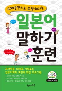 일본어 말하기 훈련(600문장으로 유창해지는)(CD1장포함)